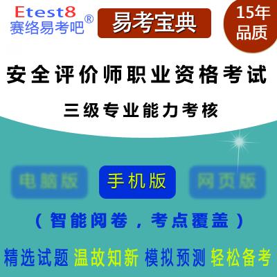 2021年安全评价师职业资格考试(三级专业能力)易考宝典手机版