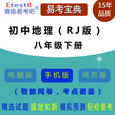 2021年初中地理・八年级下册易考宝典手机版(RJ版)