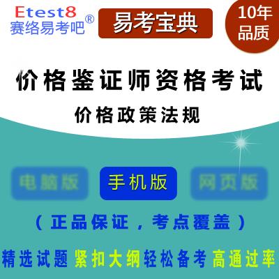价格鉴证师资格考试(价格政策法规)易考宝典手机版