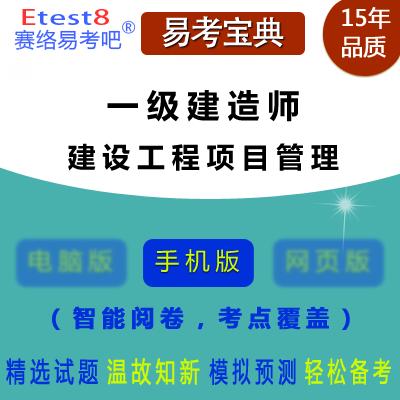 2021年一级建造师执业资格考试(建设工程项目管理)易考宝典手机版