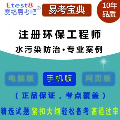 2019年勘察设计注册环保工程师考试(水污染防治・专业案例)易考宝典手机版