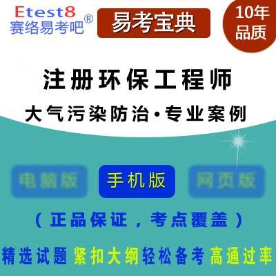2019年勘察设计注册环保工程师考试(大气污染防治・专业案例)易考宝典手机版