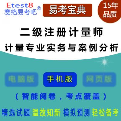 2021年二级计量师考试(计量专业实务与案例分析)易考宝典手机版
