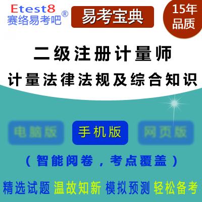 2021年二级计量师考试(计量法律法规及综合知识)易考宝典手机版