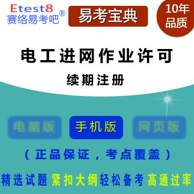 2019年电工进网作业许可续期注册考试易考宝典手机版