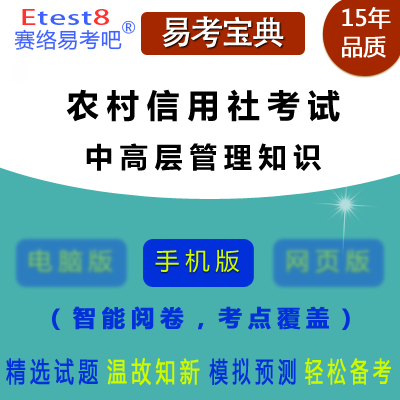 2019年农村信用社中高层管理干部竞聘考试(中高层管理)易考宝典手机版