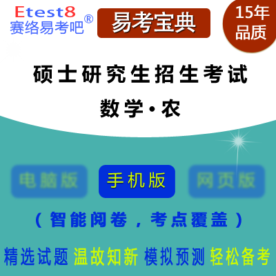 2021年硕士研究生招生考试(数学・农)易考宝典手机版
