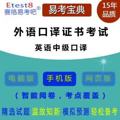 2021年外语口译证书考试(英语中级口译)易考宝典手机版