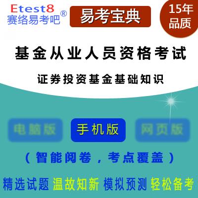 2021年基金从业人员资格考试(证券投资基金基础知识)易考宝典手机版