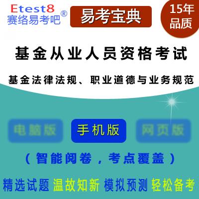 2021年基金从业人员资格考试(基金法律法规、职业道德与业务规范)易考宝典手机版