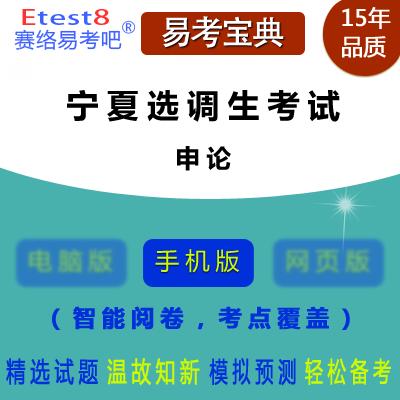 2021年宁夏选调生考试(申论)易考宝典手机版