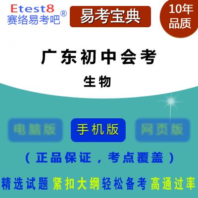 2021年广东初中学业水平考试《生物》易考宝典手机版