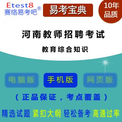 2019年河南中小学教师招聘考试(教育综合知识)易考宝典手机版