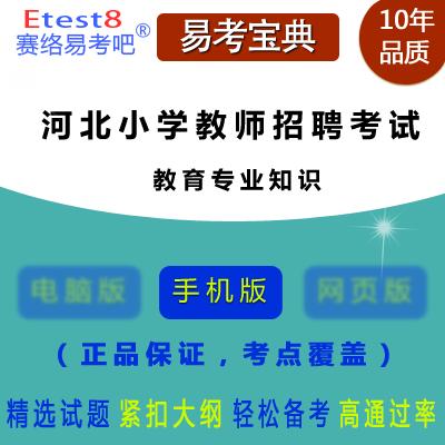 2019年河北小学教师招聘考试(教育专业知识)易考宝典手机版
