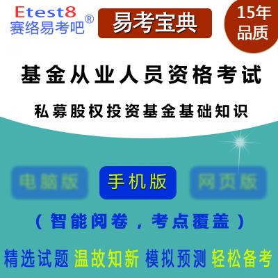 2021年基金从业人员资格考试(私募股权投资基金基础知识)易考宝典手机版