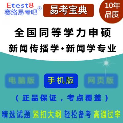 2021年全国同等学力申硕考试(新闻传播学・新闻学)易考宝典手机版