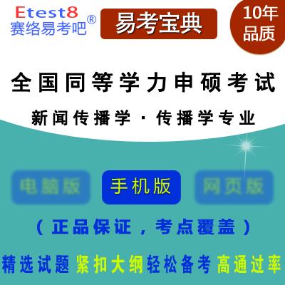 2021年全国同等学力申硕考试(新闻传播学・传播学)易考宝典手机版
