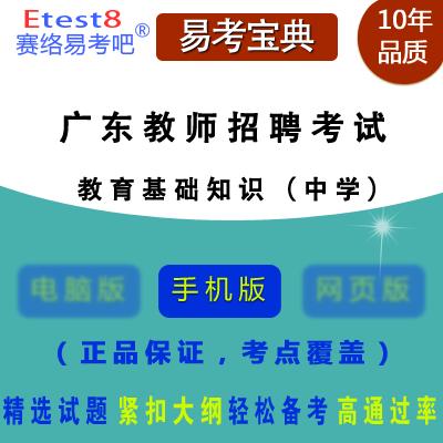 2019年广东教师招聘考试(中学教育基础知识)易考宝典手机版
