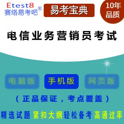 2019年电信业务营销员技能鉴定考试易考宝典手机版