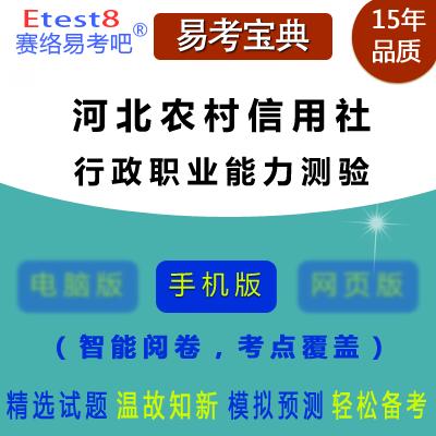 2019年河北农村信用社公开招聘考试(行政职业能力测验)易考宝典手机版