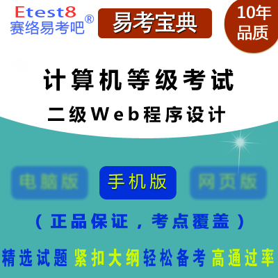 2019年全国计算机等级考试(二级Web程序设计)易考宝典手机版