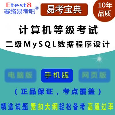 2019年计算机等级考试(二级MySQL数据程序设计)易考宝典手机版