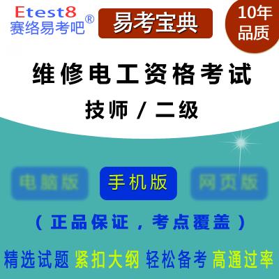 2019年维修电工(技师/二级)职业资格考试(理论知识)易考宝典手机版