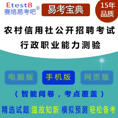 2019年农村信用社招聘考试(行政职业能力测验)易考宝典手机版