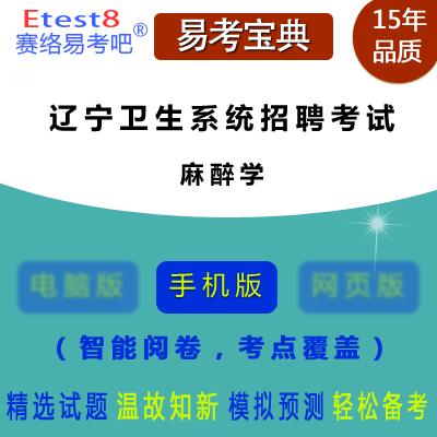 2019年辽宁卫生系统招聘考试(麻醉学)易考宝典手机版