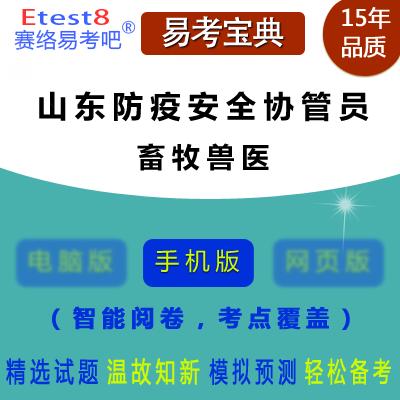 2019年山东防疫安全协管员招聘考试(畜牧兽医)易考宝典手机版