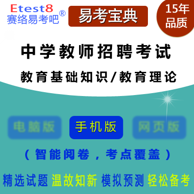2019年中学教师招聘考试(教育基础知识/教育理论)易考宝典手机版