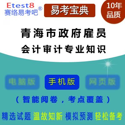 2019年青海市政府雇员招聘考试(会计审计专业知识)易考宝典手机版