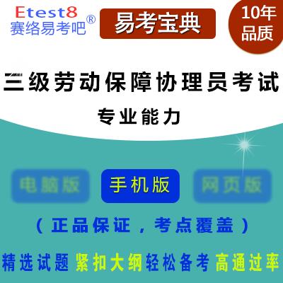2020年三级劳动保障协理员国家职业资格考试(专业能力)易考宝典手机版