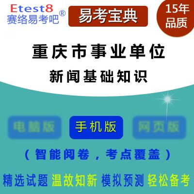 2019年重庆事业单位招聘考试(新闻基础知识)易考宝典手机版
