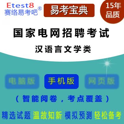 2021年国家电网招聘考试(汉语言文学类)易考宝典手机版