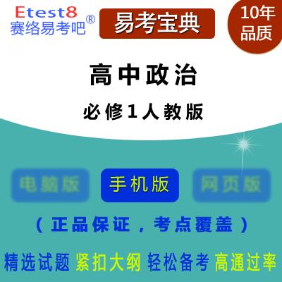 2019年高中政治(必修1人教版)易考宝典手机版