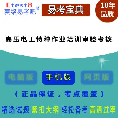 2019年北京高压电工特种作业培训审验考核易考宝典手机版