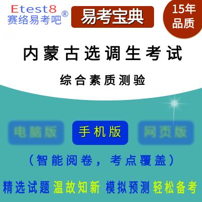 2021年内蒙古选调生考试(综合素质测验)易考宝典手机版