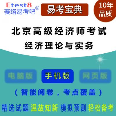 2021年北京高级经济师考试(经济理论与实务)易考宝典手机版