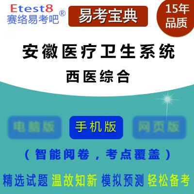 2019年安徽医疗卫生系统招聘考试(西医综合)易考宝典手机版