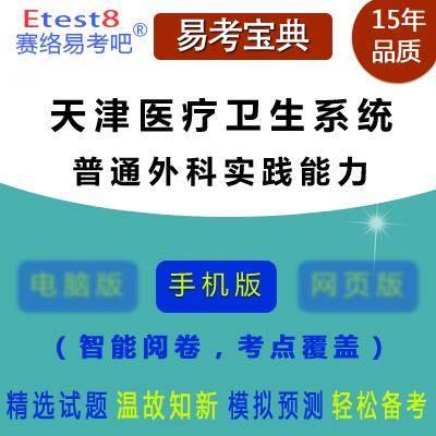 2019年天津医疗卫生系统招聘考试(普通外科实践能力)易考宝典手机版