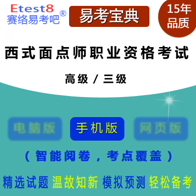 2021年西式面点师职业资格考试(高级)易考宝典手机版