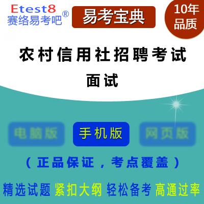 2019年农村信用社招聘考试(面试)易考宝典手机版