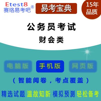 2022年公务员考试(财会专业)易考宝典手机版