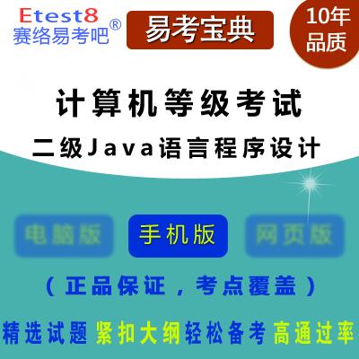 2019年全国计算机等级考试(二级Java语言程序设计)易考宝典手机版