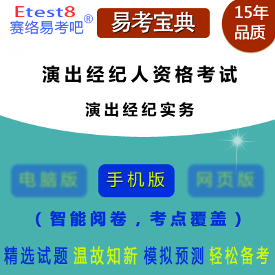 2021年演出经纪人资格考试(舞台艺术基础知识)易考宝典手机版