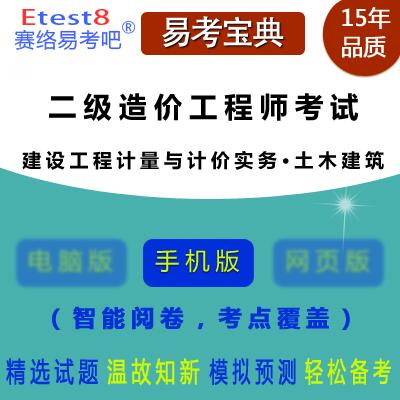 2021年二级造价工程师职业资格考试(建设工程计量与计价实务・土木建筑工程)易考宝典手机版