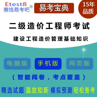 2021年二级造价工程师职业资格考试(建设工程造价管理基础知识)易考宝典手机版