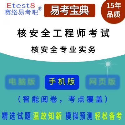 2019年注册核安全工程师执业资格考试(核安全专业实务)易考宝典手机版