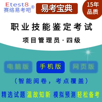 2021年职业技能鉴定考试(项目管理员・四级)易考宝典手机版